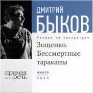 Лекция «Зощенко. Бессмертные тараканы»