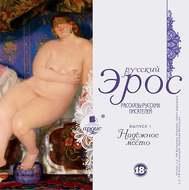 Русский эрос «Надёжное место» (рассказы русских писателей)