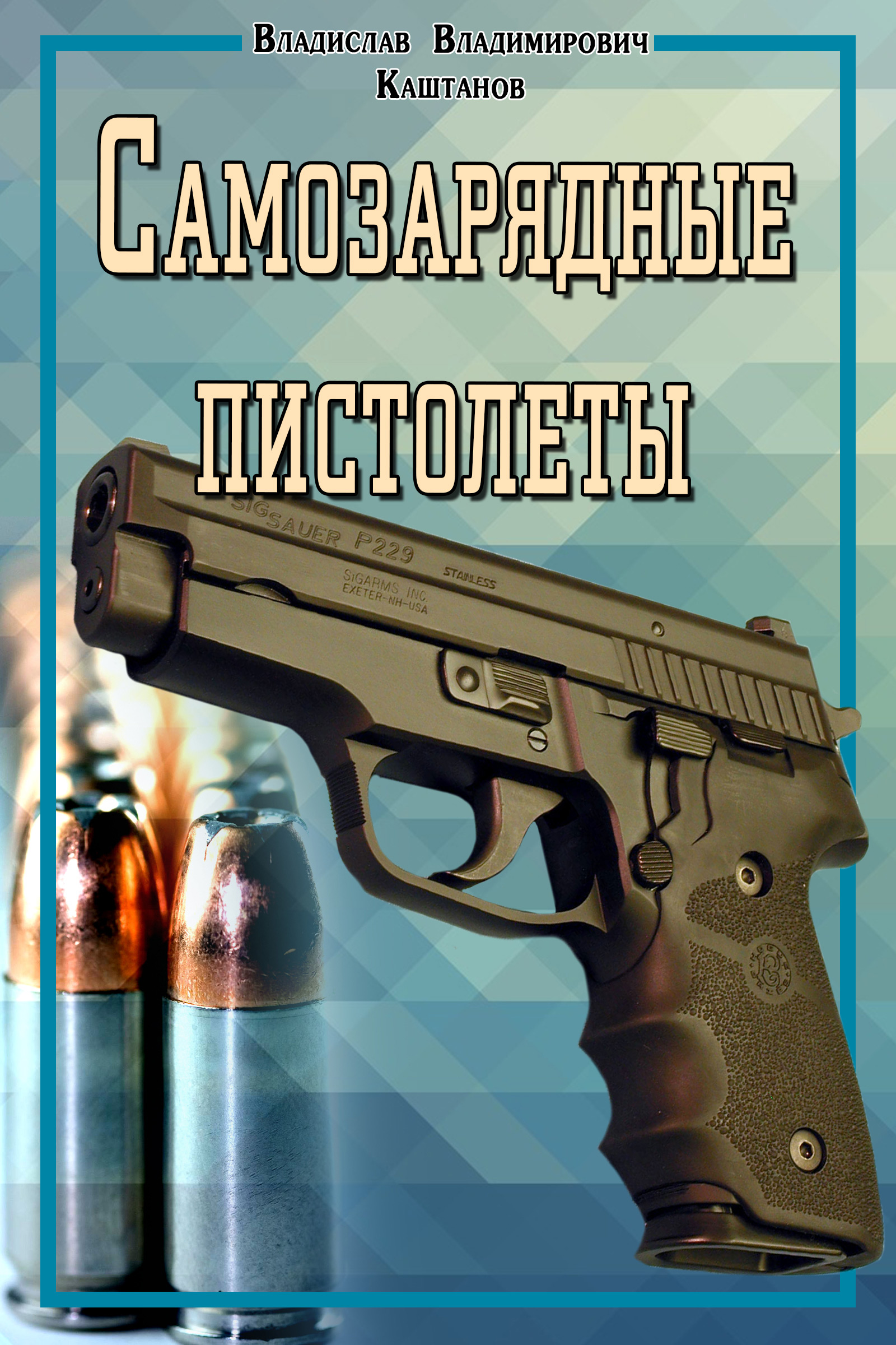 Самозарядные пистолеты