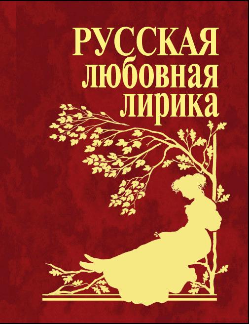 russkaya lyubovnaya lirika