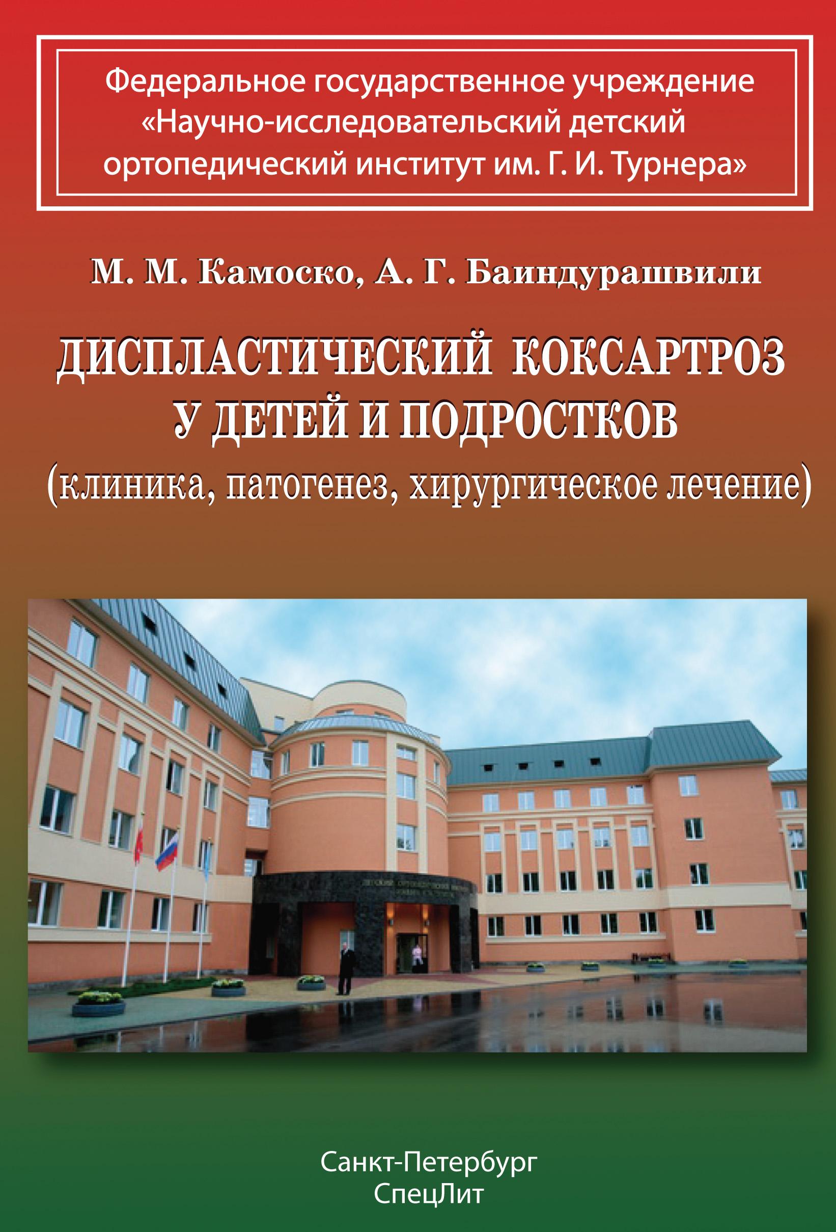 А. Г. Баиндурашвили Диспластический коксартроз у детей и подростков (клиника, патогенез, хирургическое лечение)