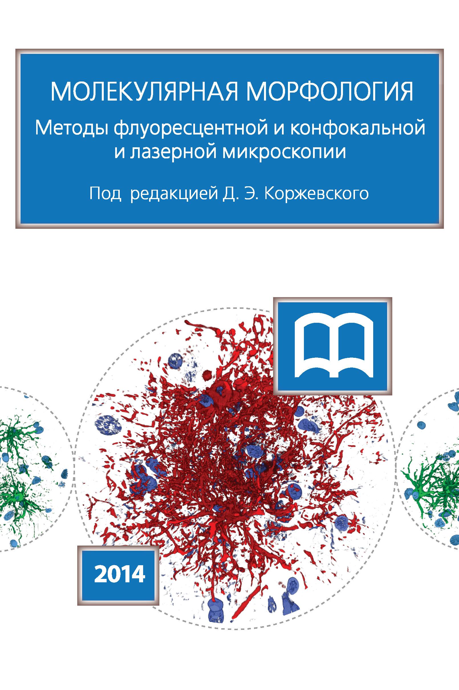 Коллектив авторов Молекулярная морфология. Методы флуоресцентной и конфокальной лазерной микроскопии