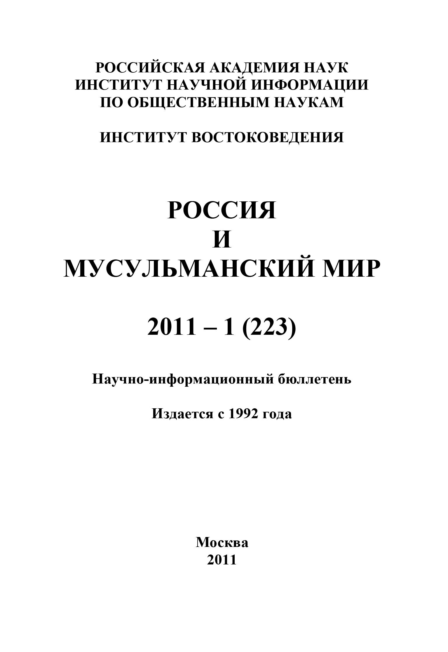 Отсутствует Россия и мусульманский мир № 1 / 2011 отсутствует россия и мусульманский мир 6 2011