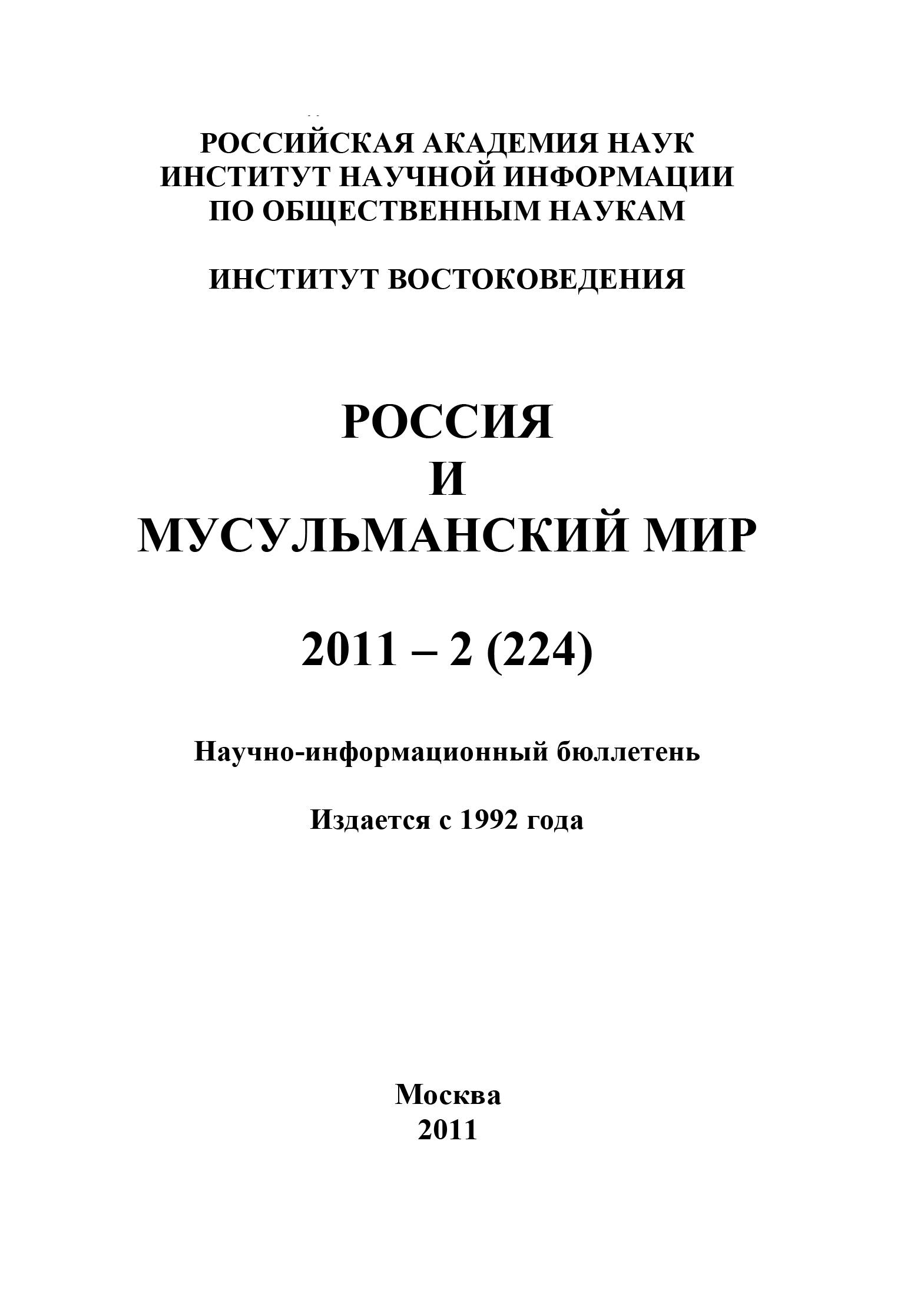 Россия и мусульманский мир № 2 / 2011