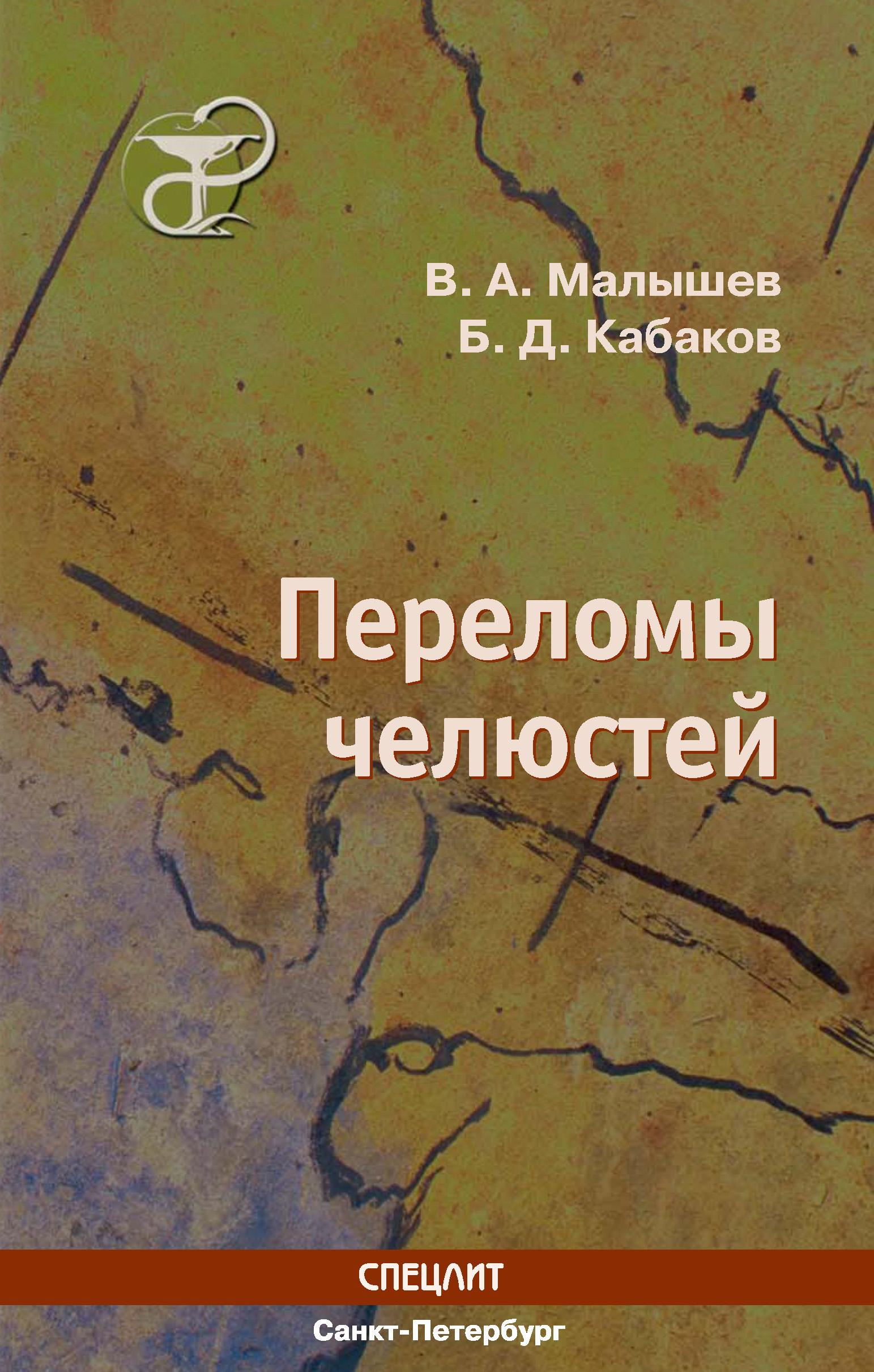 Василий Малышев Переломы челюстей