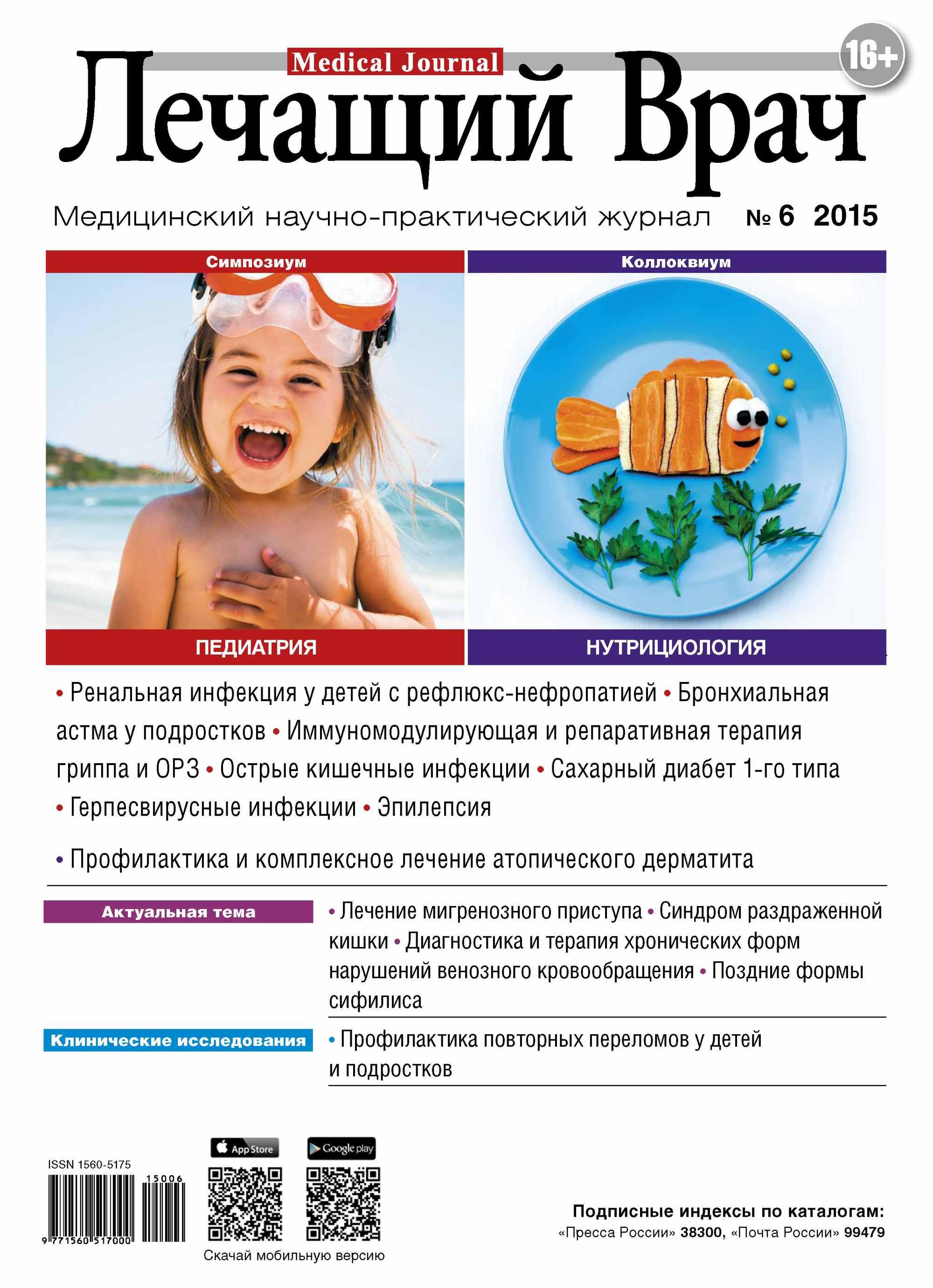 Открытые системы Журнал «Лечащий Врач» №06/2015