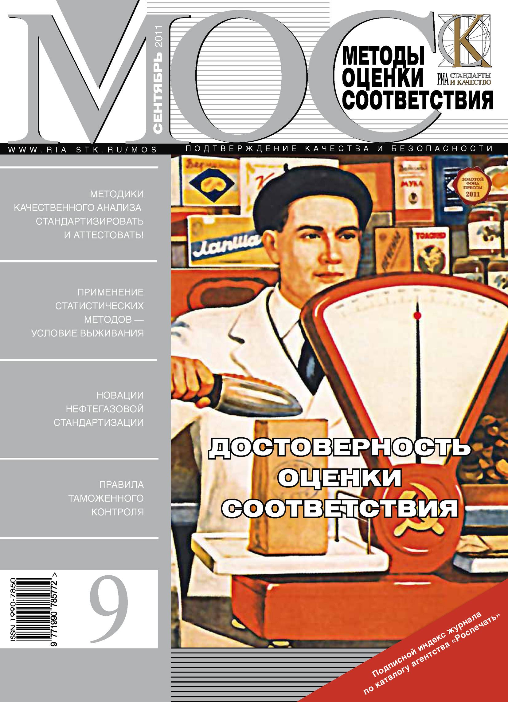 Отсутствует Методы оценки соответствия № 9 2011 отсутствует методы оценки соответствия 4 2011
