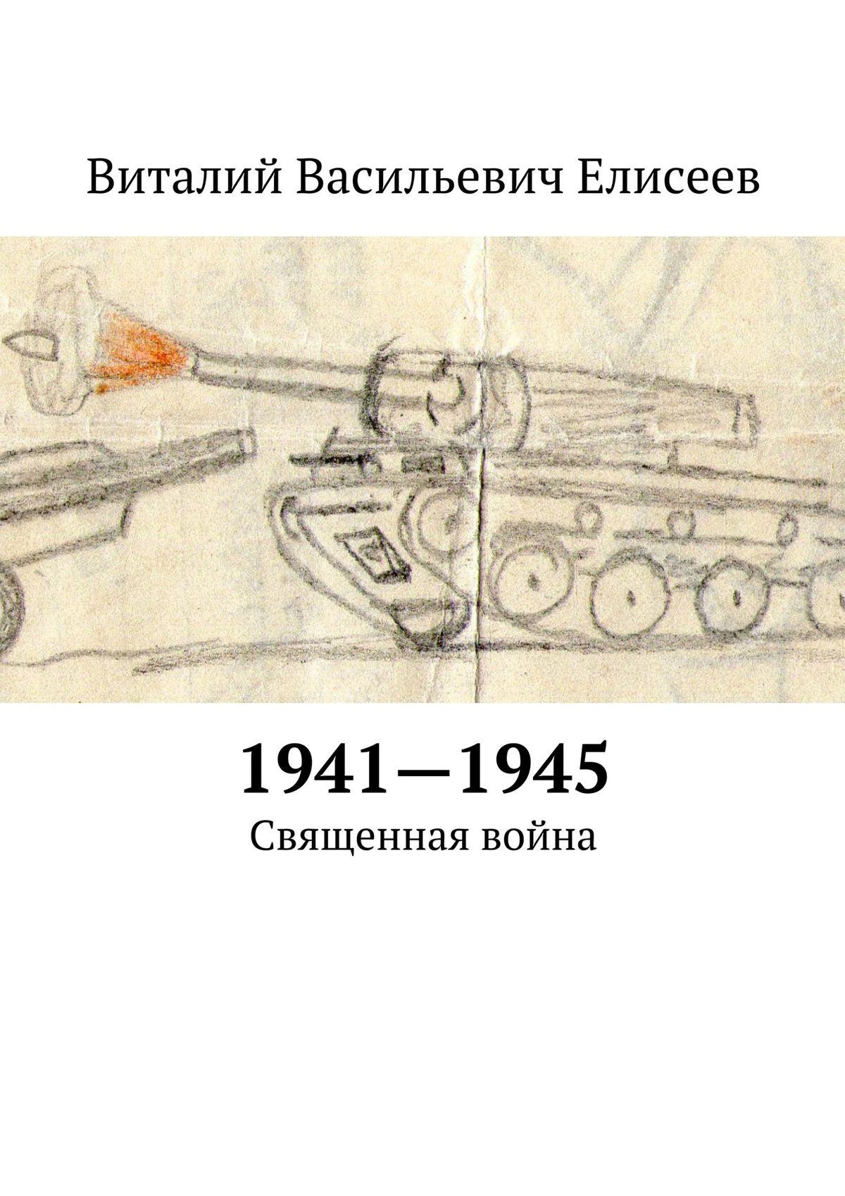 Виталий Елисеев 1941–1945. Священная война creeper bl q001 convenient outdoor self inflation dampproof dacron air cushion mat camouflage