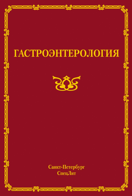 Коллектив авторов Гастроэнтерология гелевая ручка гелевая index 9073215121977 черный 0 50 мм