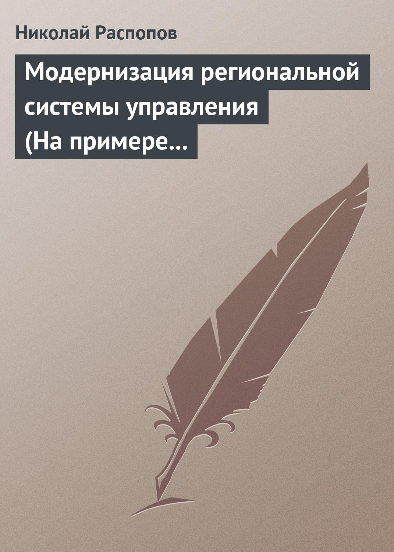Николай Распопо Модернизация региональной системы упраления (На примере и Калужской областей)