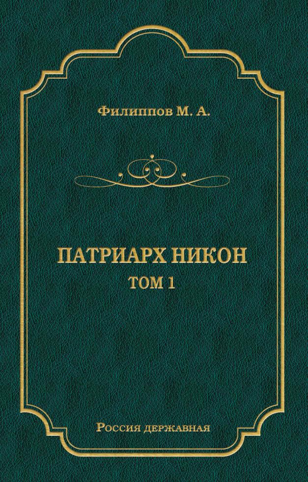 Михаил Филиппов Патриарх Никон. Том 1 м а филиппов патриарх никон исторический роман в 2 томах комплект