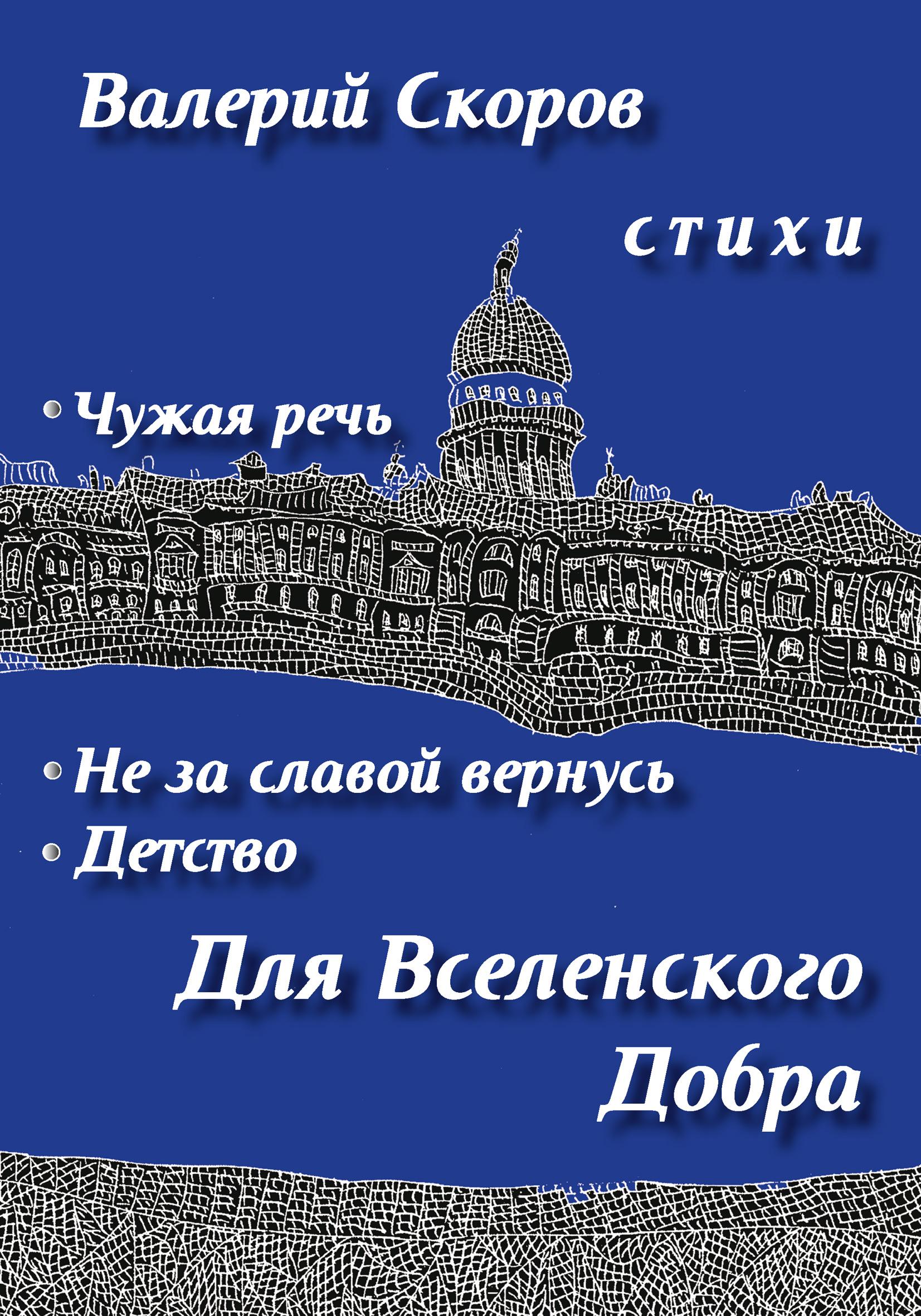 Валерий Скоров Для Вселенского добра валерий скоров для вселенского добра