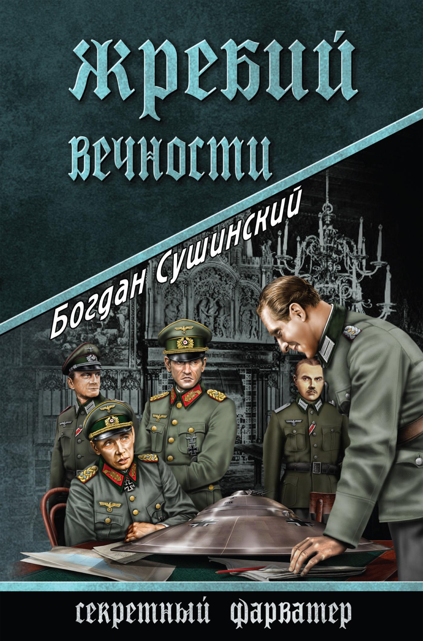 Богдан Сушинский Жребий вечности сушинский богдан иванович до последнего солдата роман