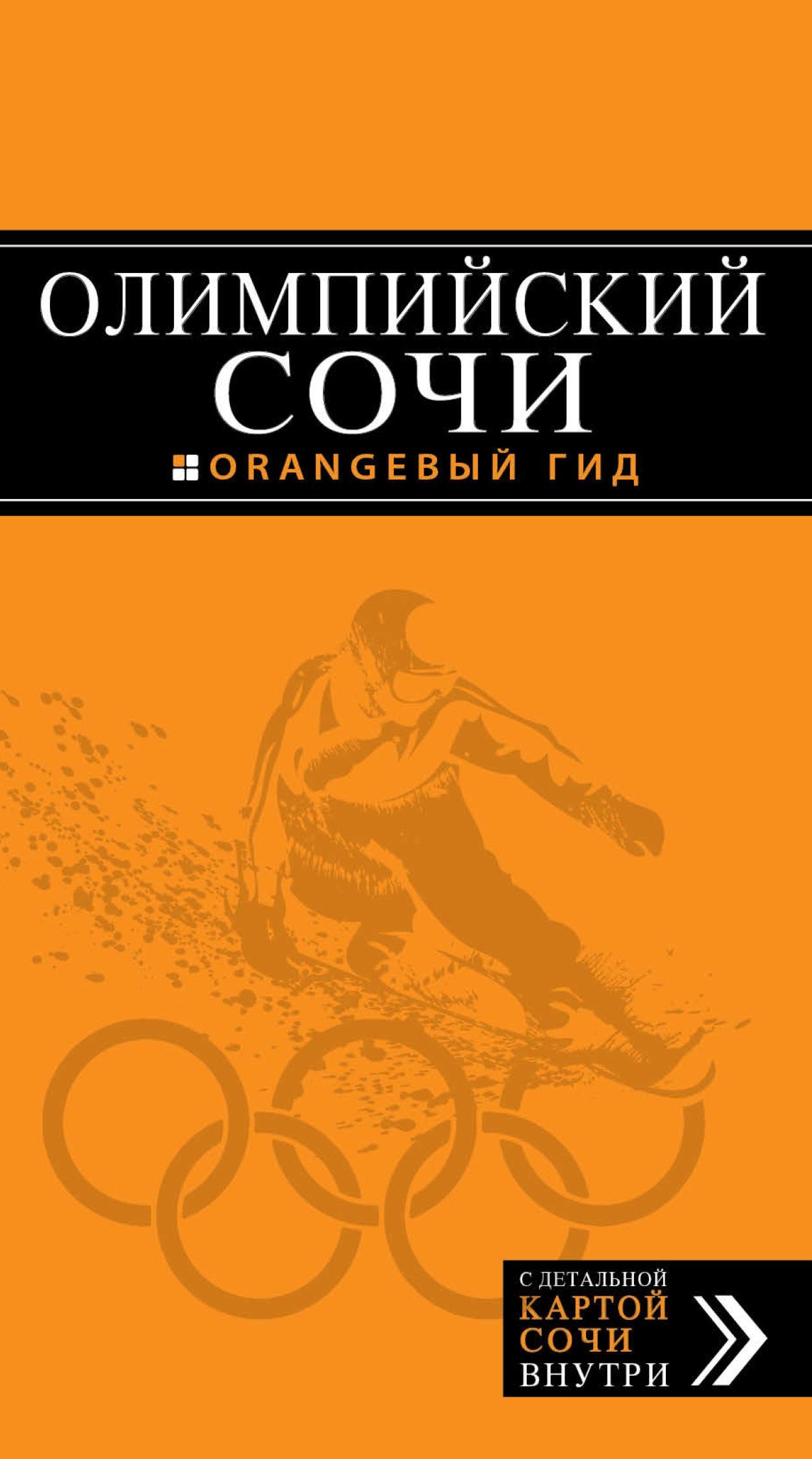 Денис Фокин Олимпийский Сочи перелет москва сочи