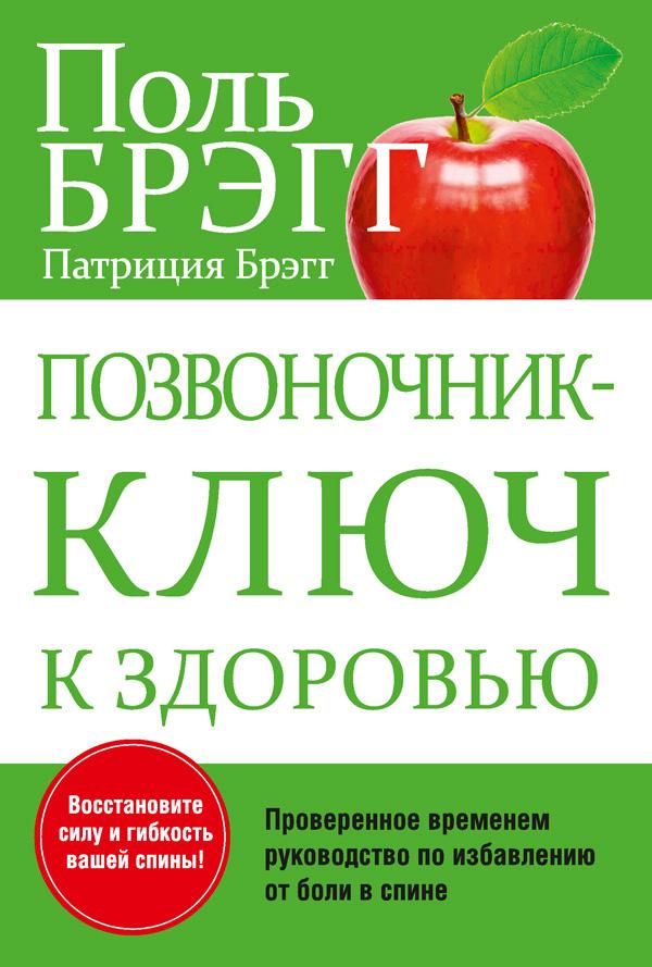 Поль Брэгг Позвоночник – ключ к здоровью цена