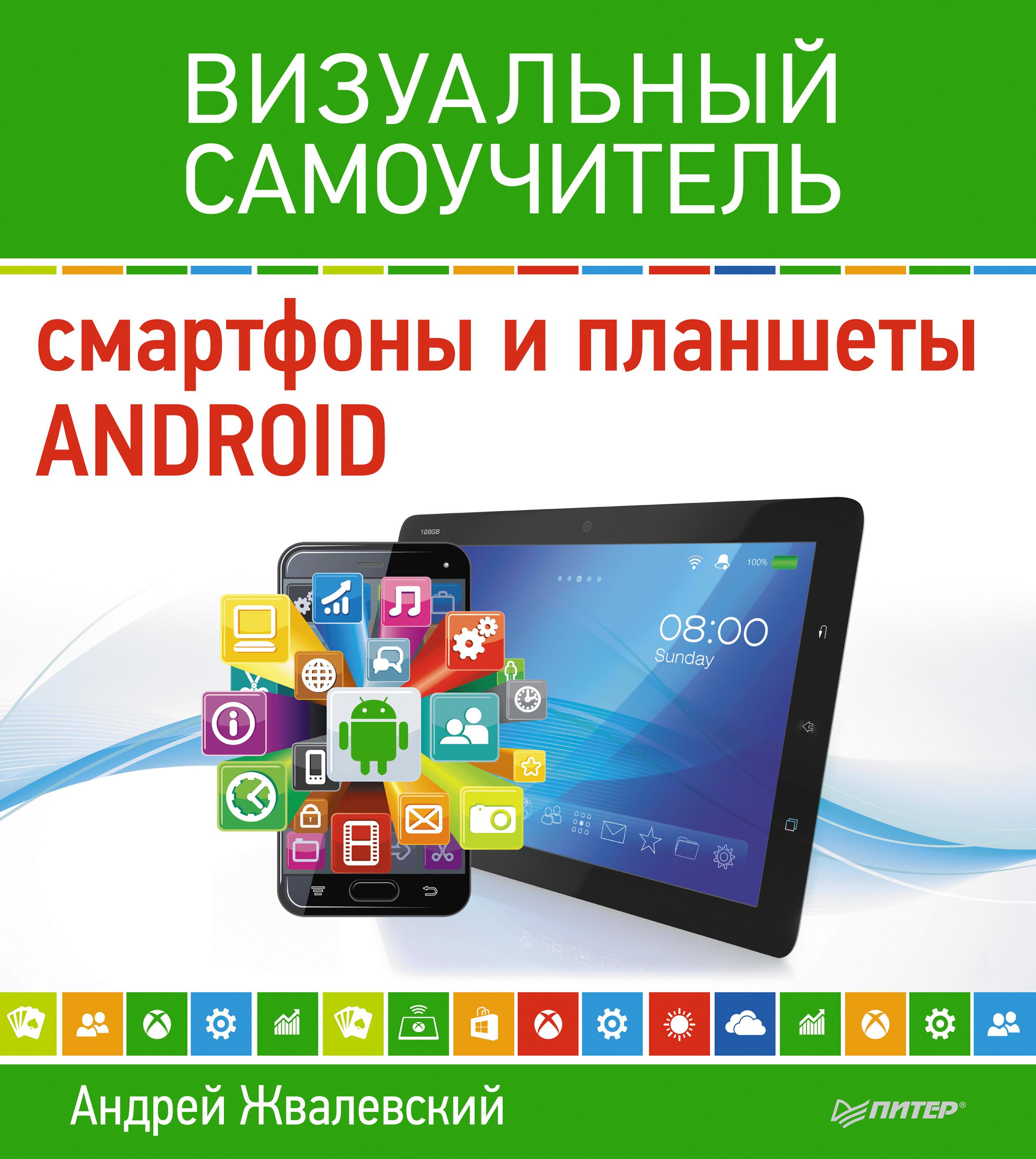 Андрей Жвалевский Смартфоны и планшеты Android. Визуальный самоучитель cam коляска 3 в 1 dinamico elite up cam бежевый