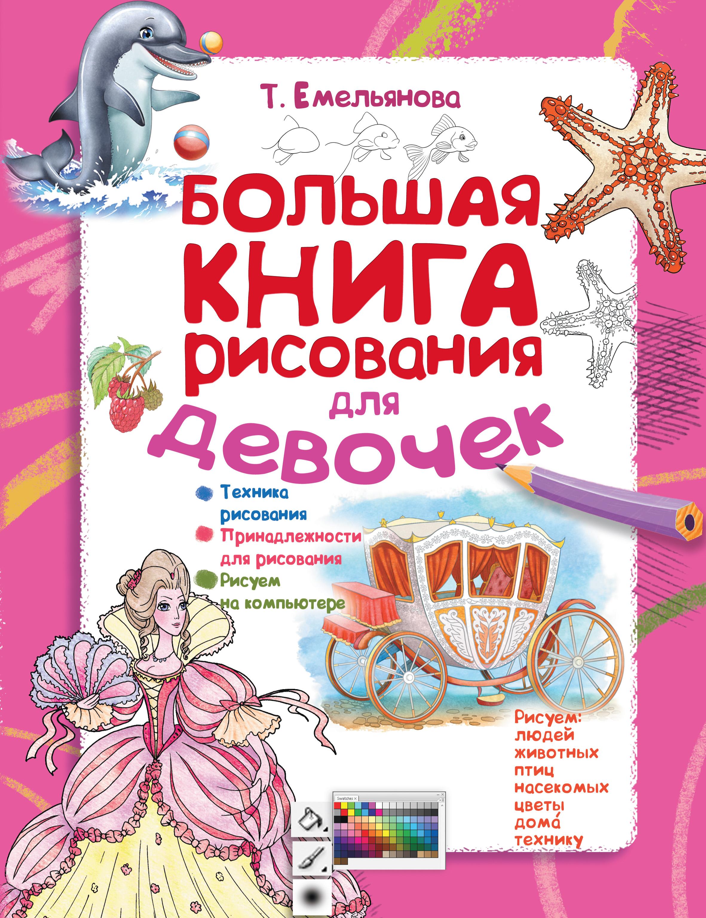 Т. А. Емельянова Большая книга рисования для девочек