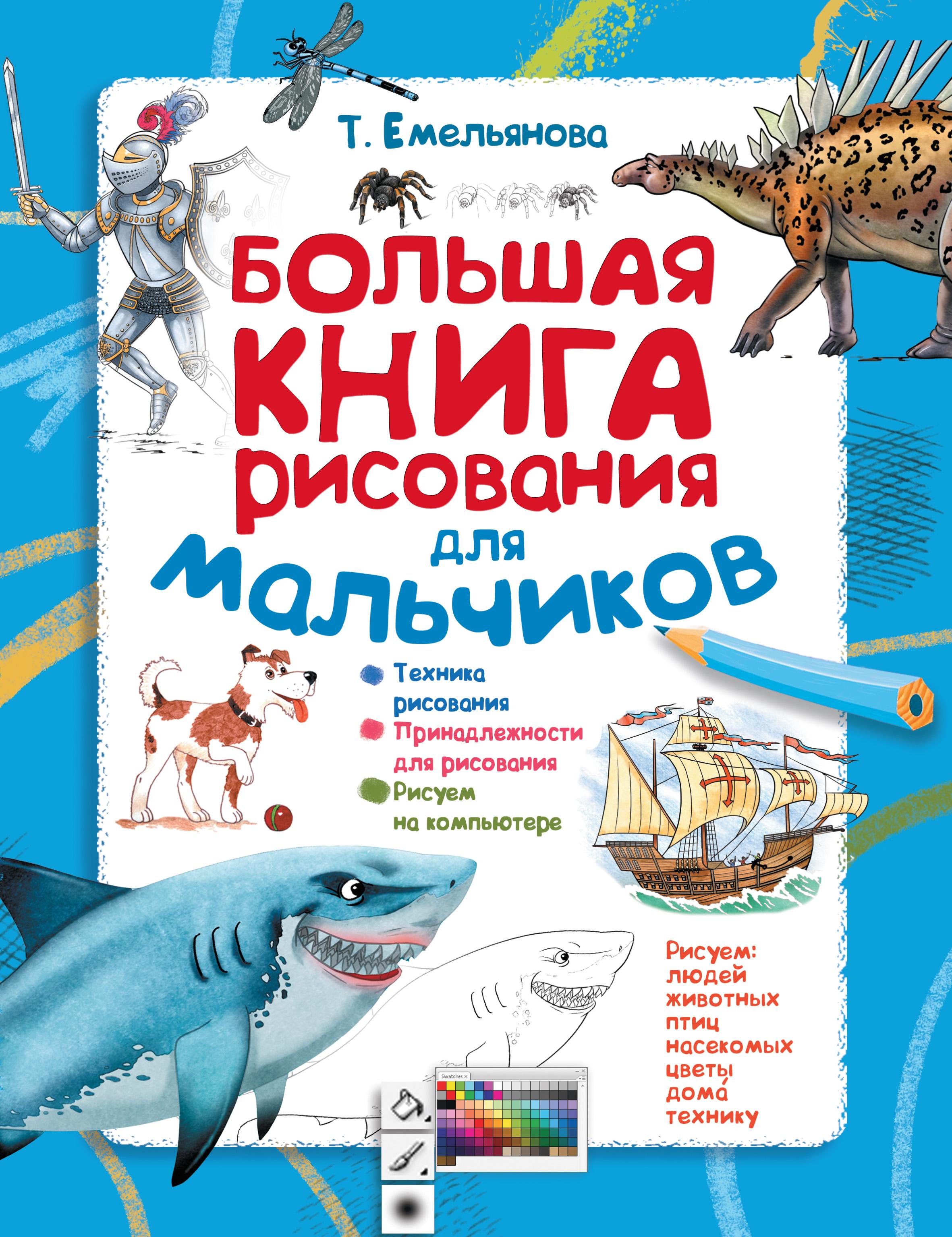 Татьяна Емельянова Большая книга рисования для мальчиков емельянова т большая книга рисования для девочек