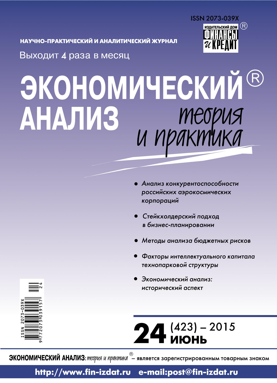 Отсутствует Экономический анализ: теория и практика № 24 (423) 2015 отсутствует экономический анализ теория и практика 4 403 2015