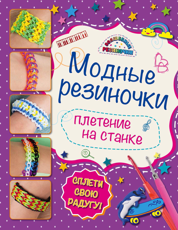 цена Ксения Скуратович Модные резиночки. Плетение на станке онлайн в 2017 году
