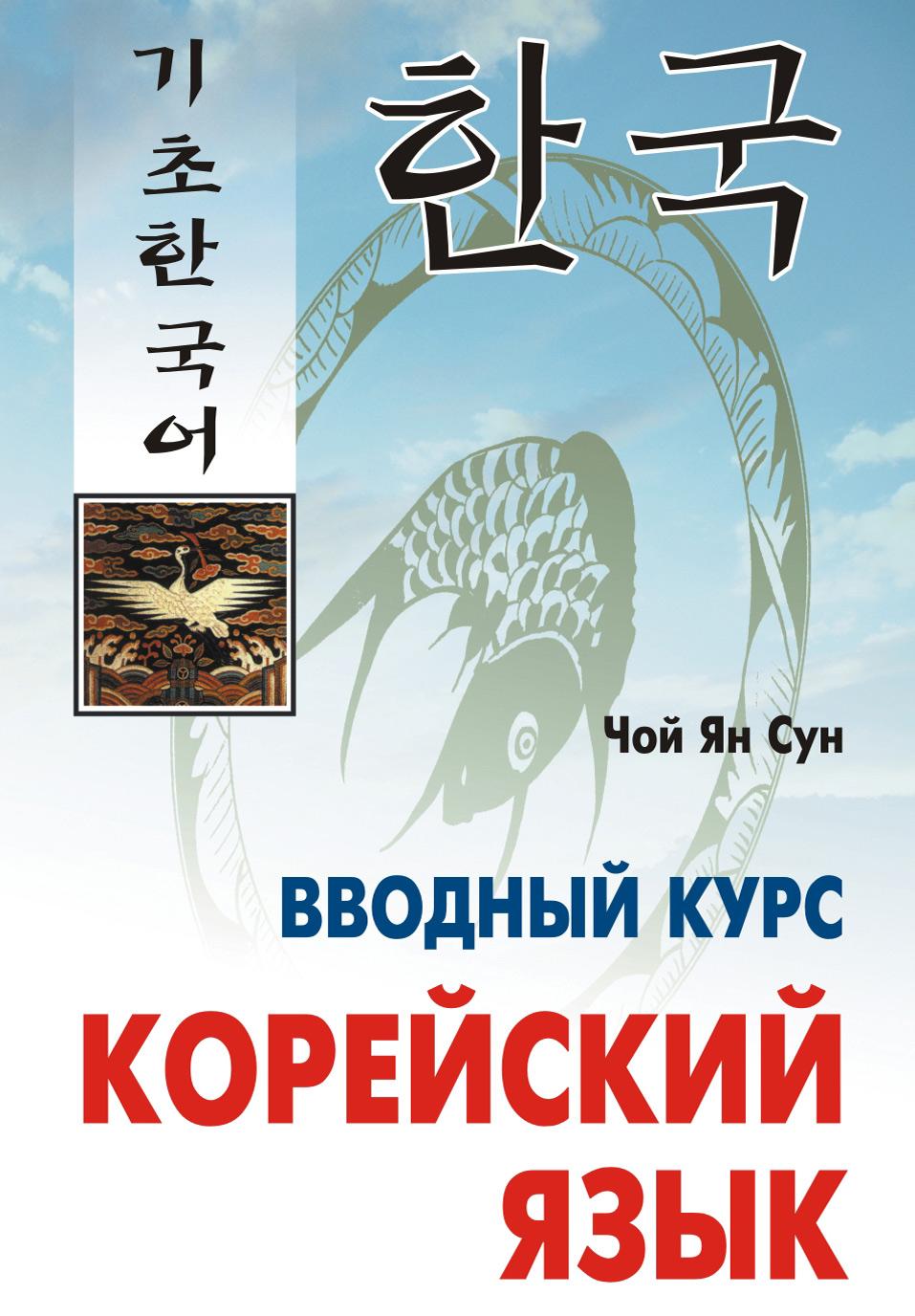 Ян Сун Чой Корейский язык. Вводный курс корейский язык самоучитель