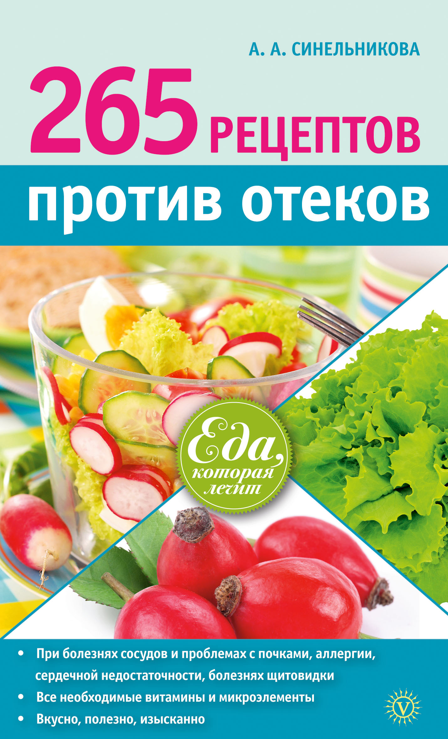 цена А. А. Синельникова 265 рецептов против отеков