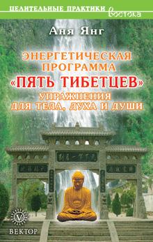 Аня Янг Энергетическая программа «Пять Тибетцев». Упражнения для тела, духа и души стивен биресфорд дэвид мьюрис мерилл аллен френсис янг лечебные упражнения для глаз