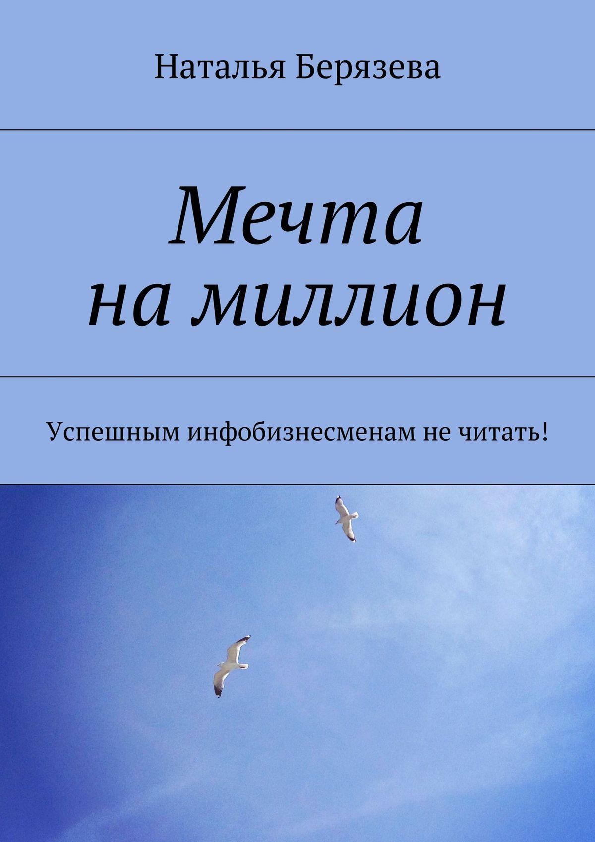 Наталья Александровна Берязева Мечта на миллион цена и фото