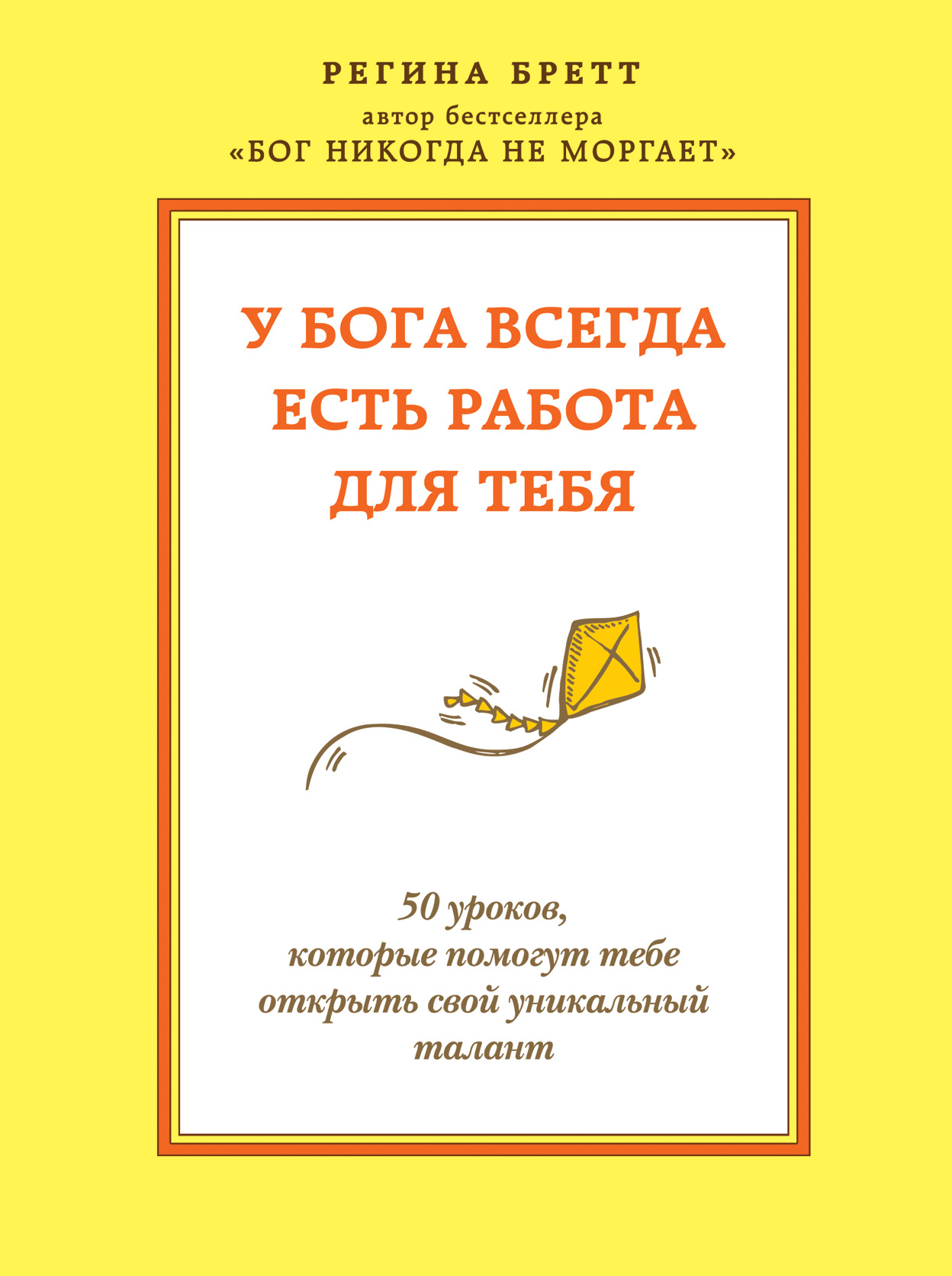 Обложка книги У Бога всегда есть работа для тебя. 50 уроков, которые помогут тебе открыть свой уникальный талант