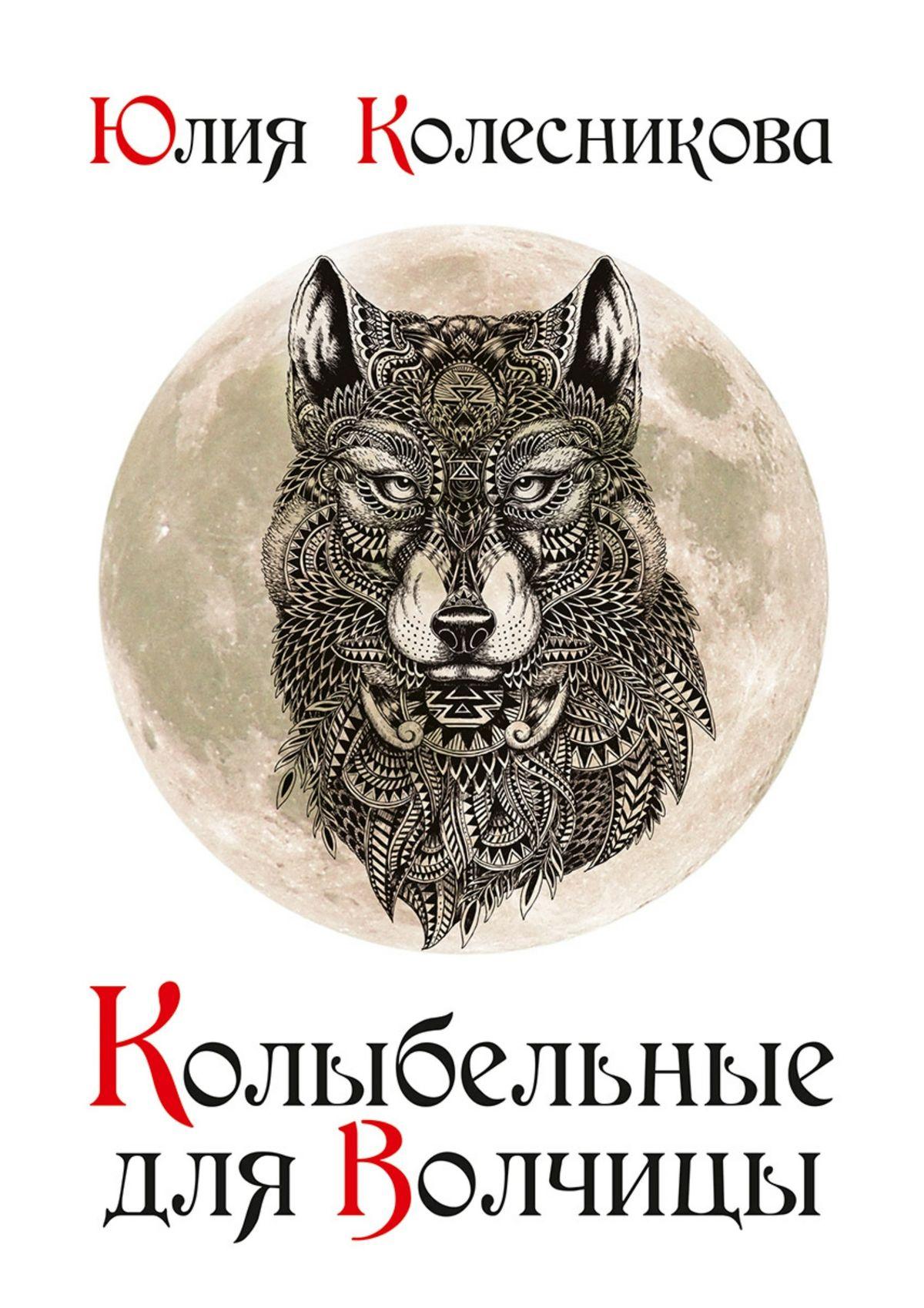 Юлия Колесникова Колыбельные для Волчицы мила мальцева сиреневый ветер книга первая вдох