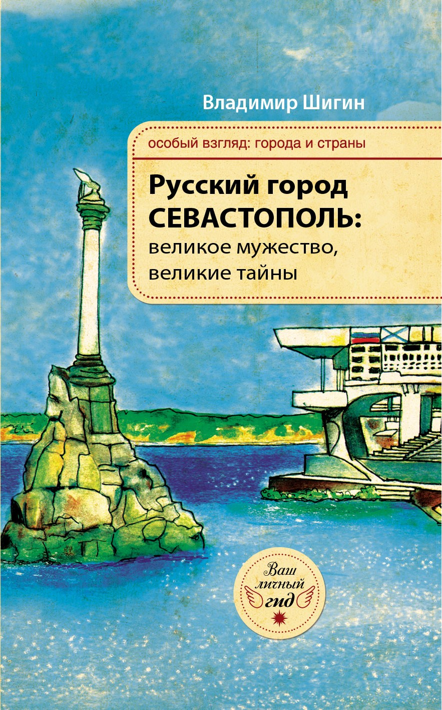 Владимир Шигин Русский город Севастополь: великое мужество, великие тайны