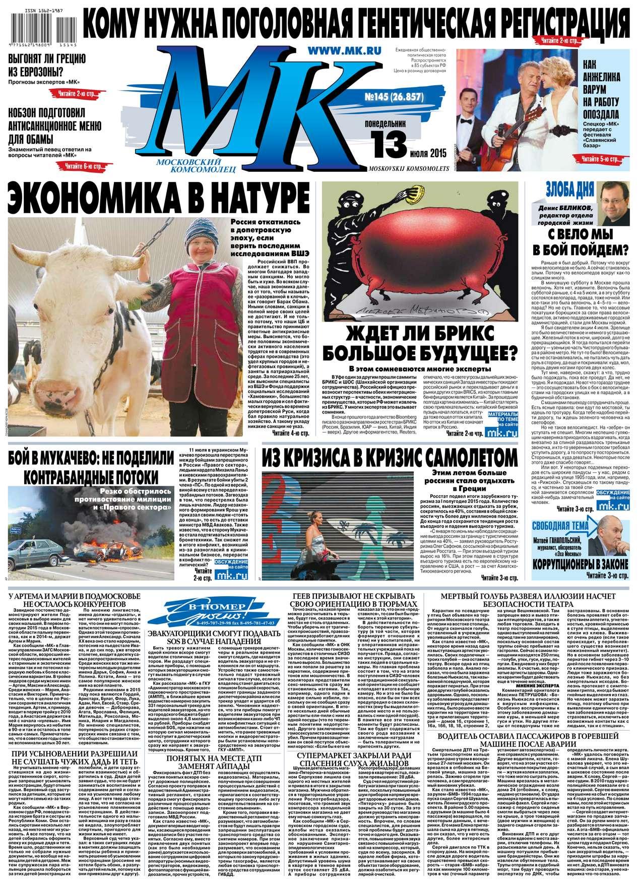 МК Московский Комсомолец 145-2015