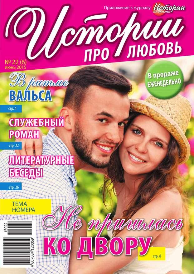 Фото - Редакция журнала Успехи. Истории про любовь Истории про любовь 22 про любовь раневскую