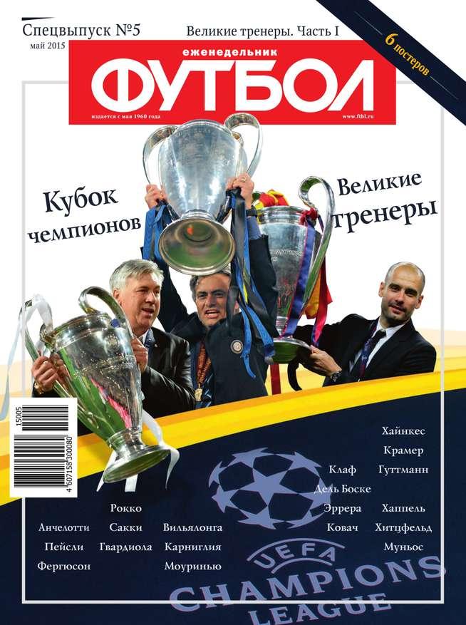 Редакция журнала Футбол Спецвыпуск Футбол Спецвыпуск 05-2015