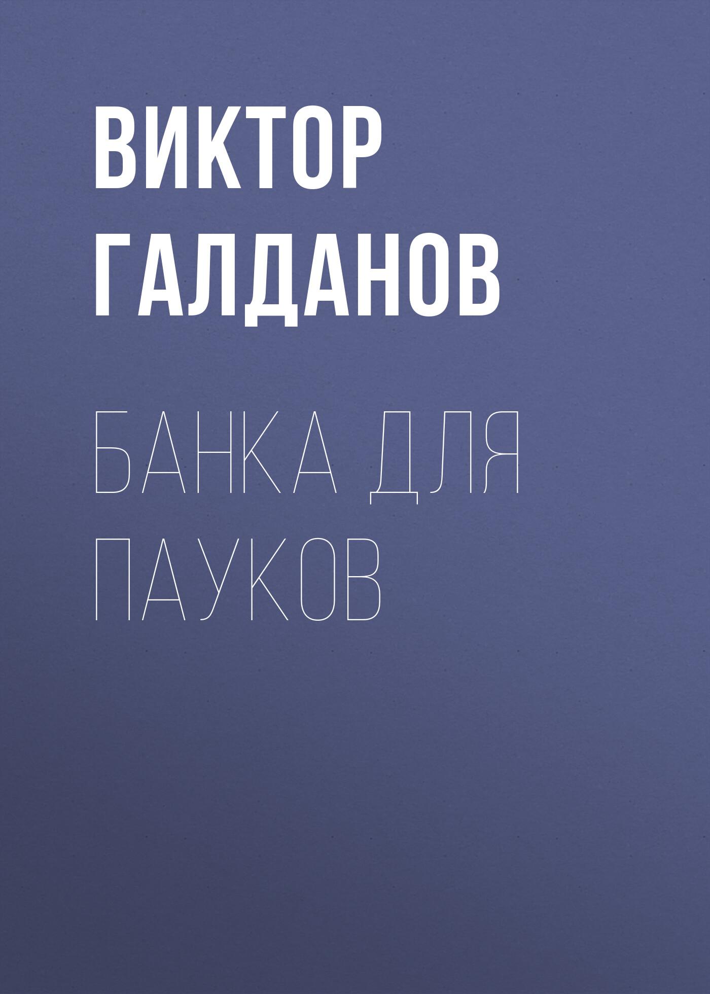 Виктор Галданов Банка для пауков виктор галданов банка для пауков