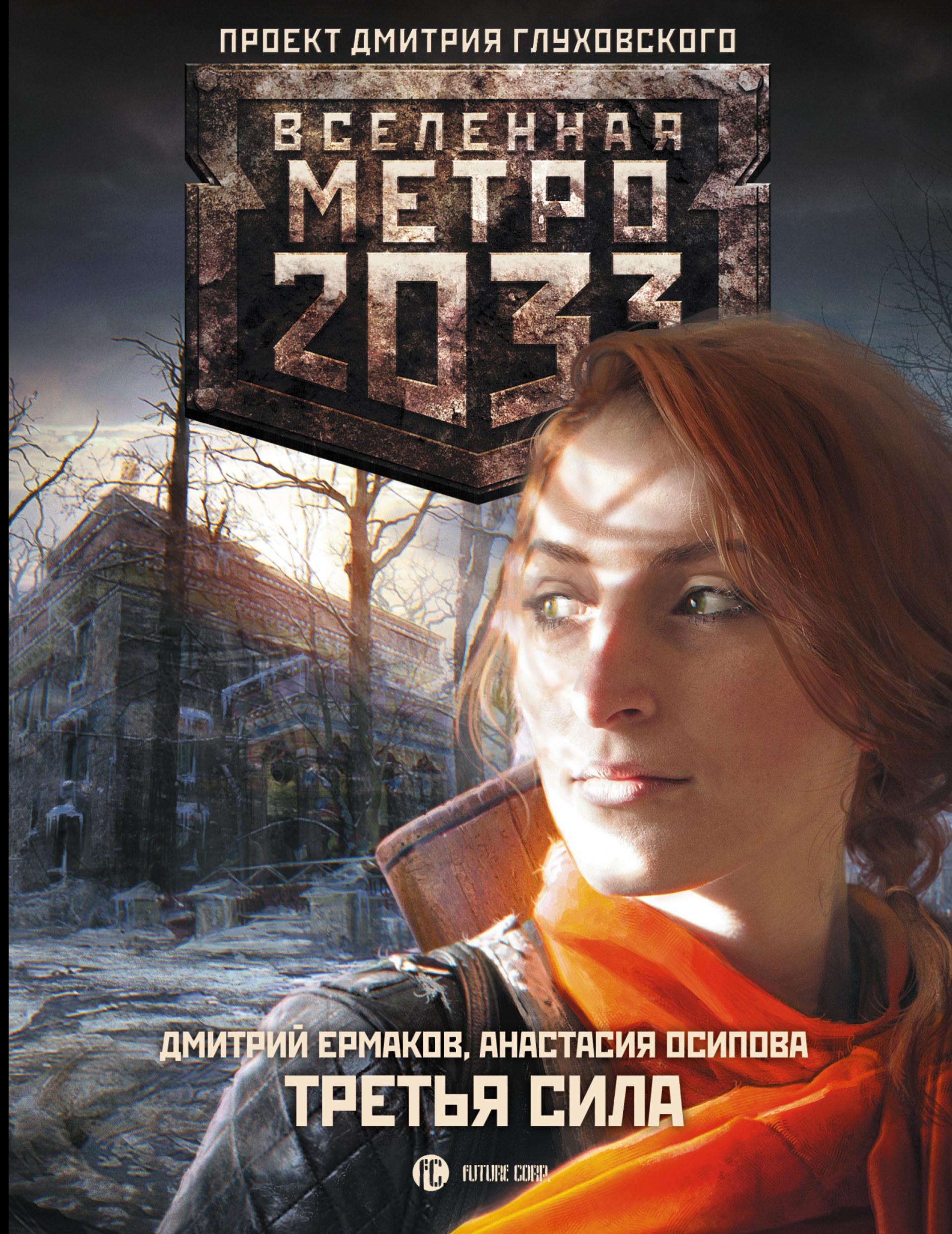 Дмитрий Ермаков Метро 2033: Третья сила дмитрий ермаков анастасия осипова метро 2033 третья сила