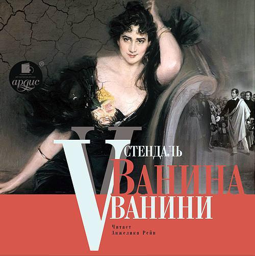 Стендаль (Мари-Анри Бейль) Ванина Ванини цена 2017