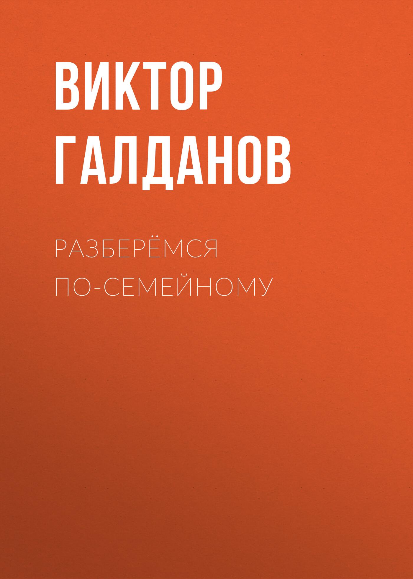 Виктор Галданов Разберёмся по-семейному синсеро д ни сы будь уверен в своих силах и не позволяй сомнениям мешать тебе двигаться вперед