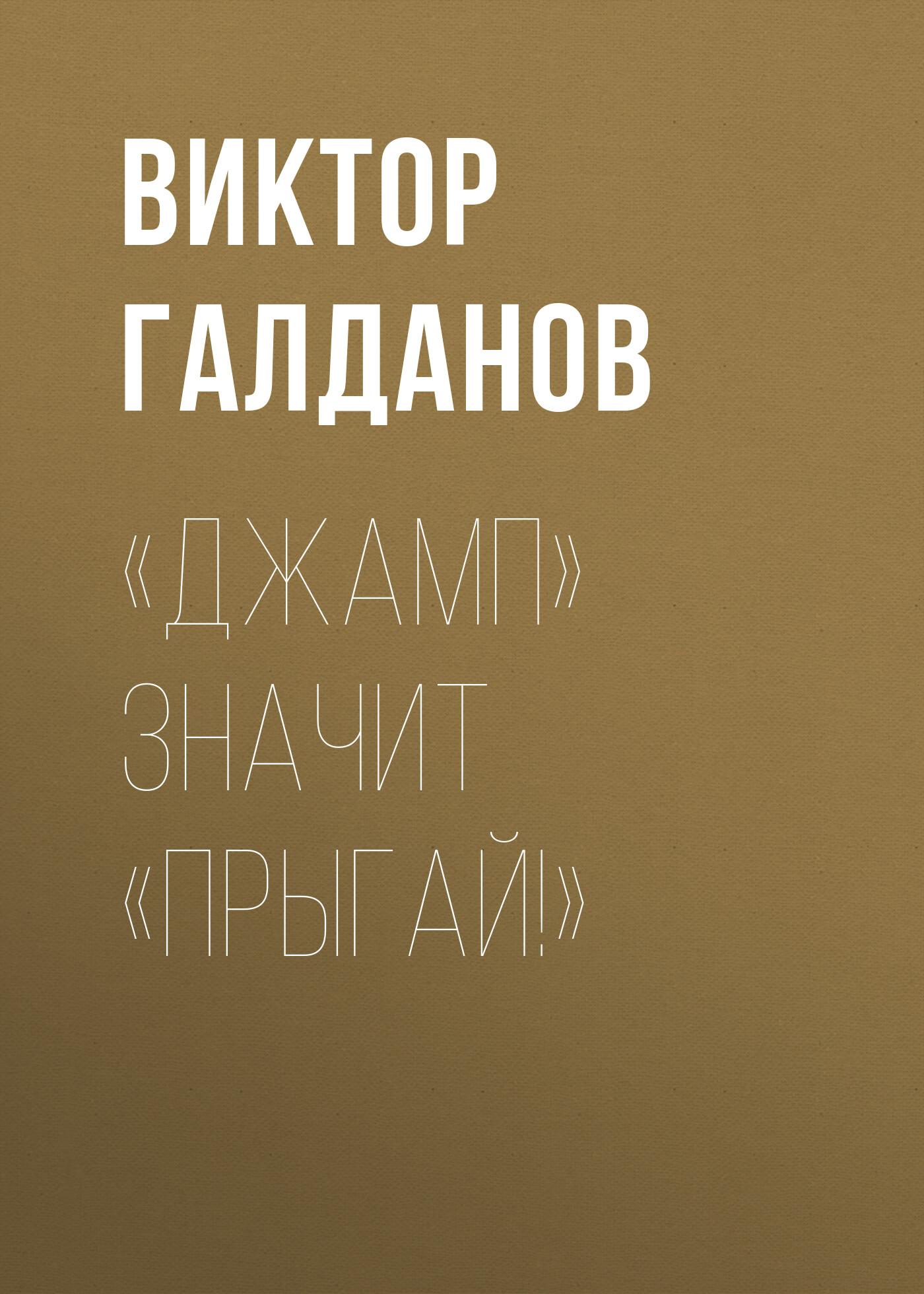 Виктор Галданов «Джамп» значит «Прыгай!» руслан хасбулатов либеральная тирания ельцина международный заговор против россии