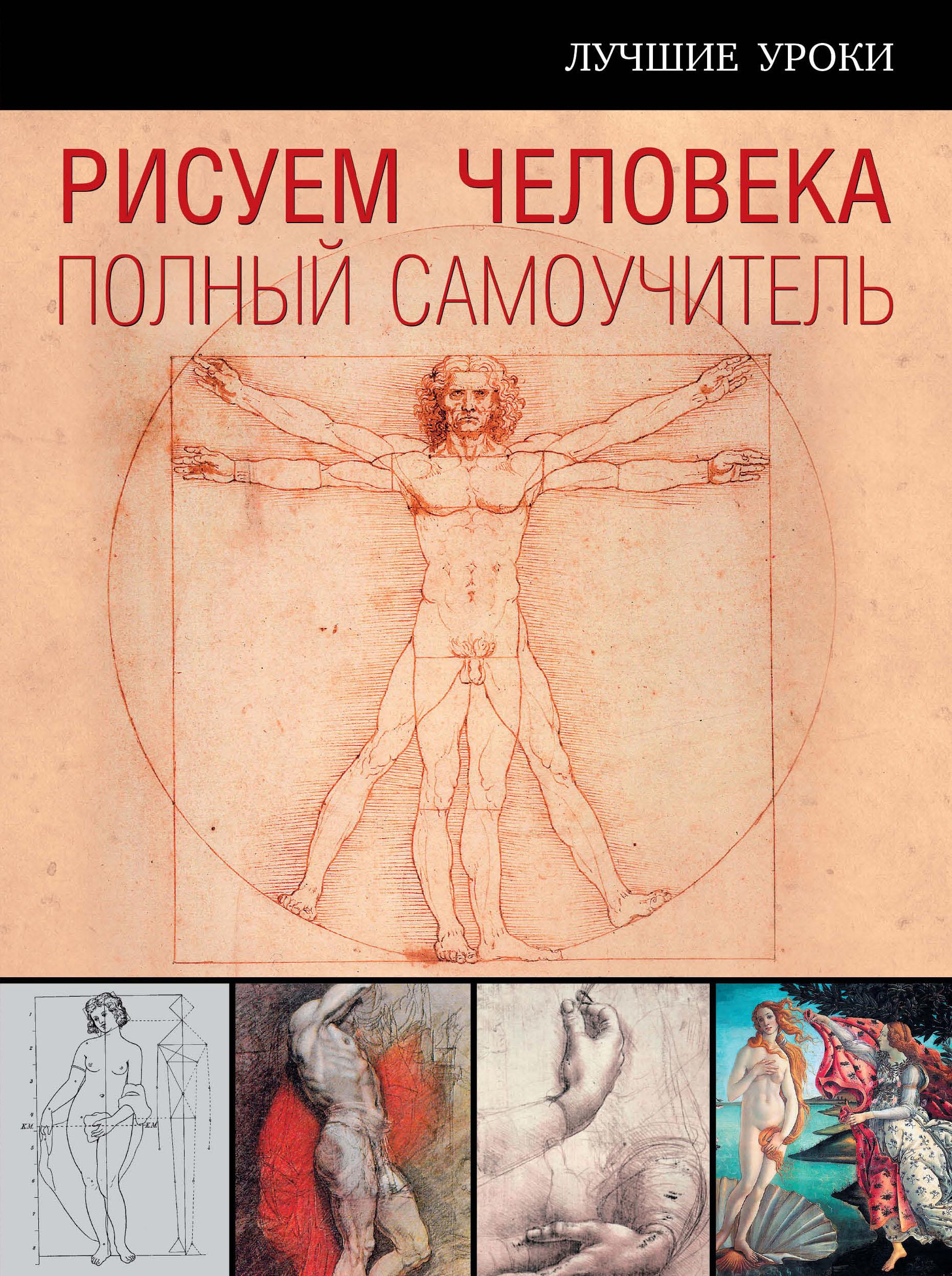 Карл Штрац Рисуем человека. Полный самоучитель баммес г образ человека учебник и практическое руководство по пластической анатомии для художников