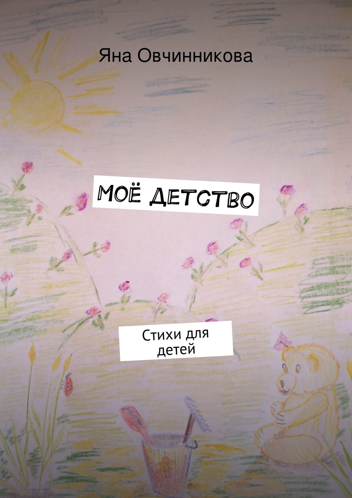 Яна Овчинникова Моё детство