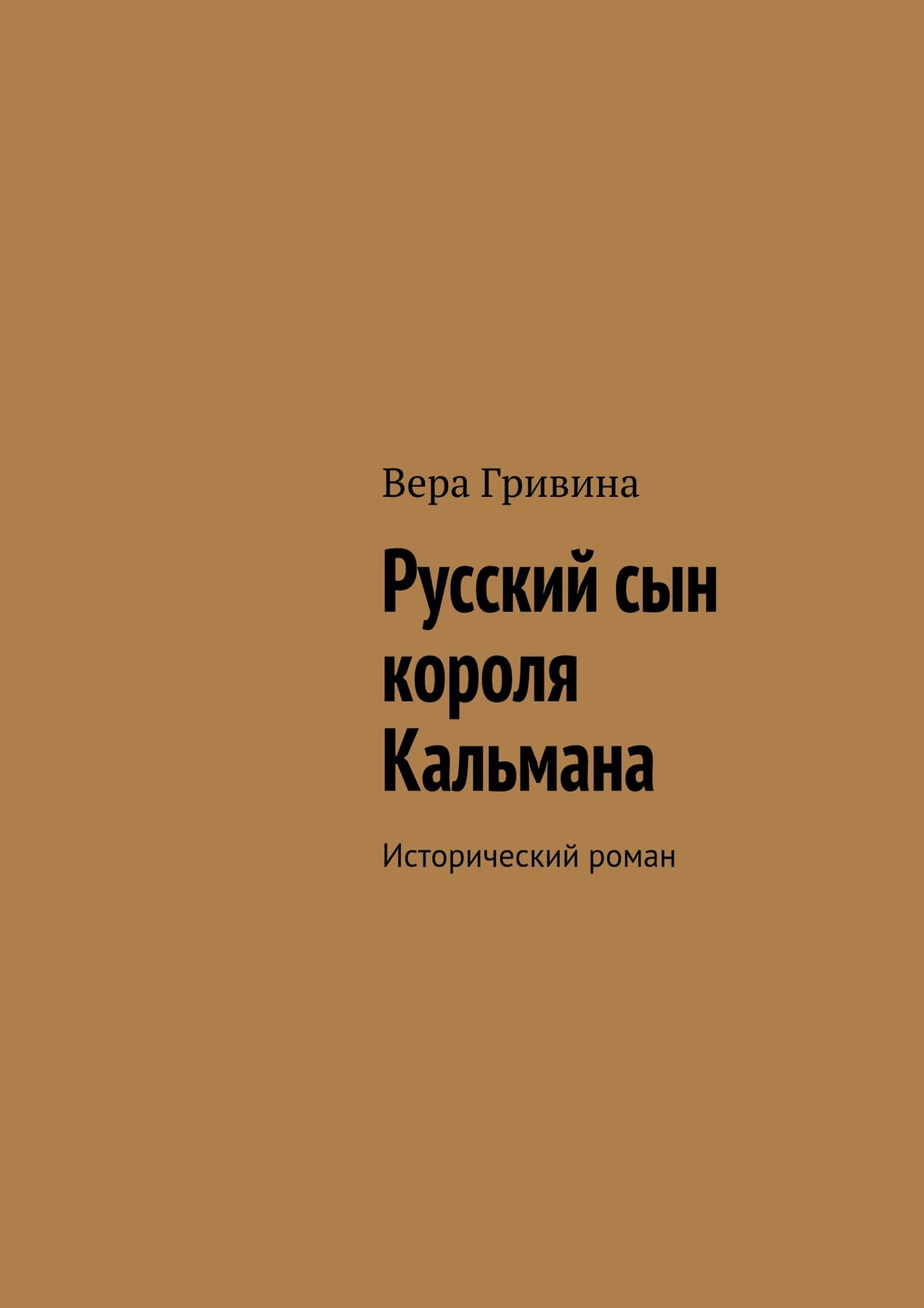 Вера Гривина Русский сын короля Кальмана вера гривина бес меченый
