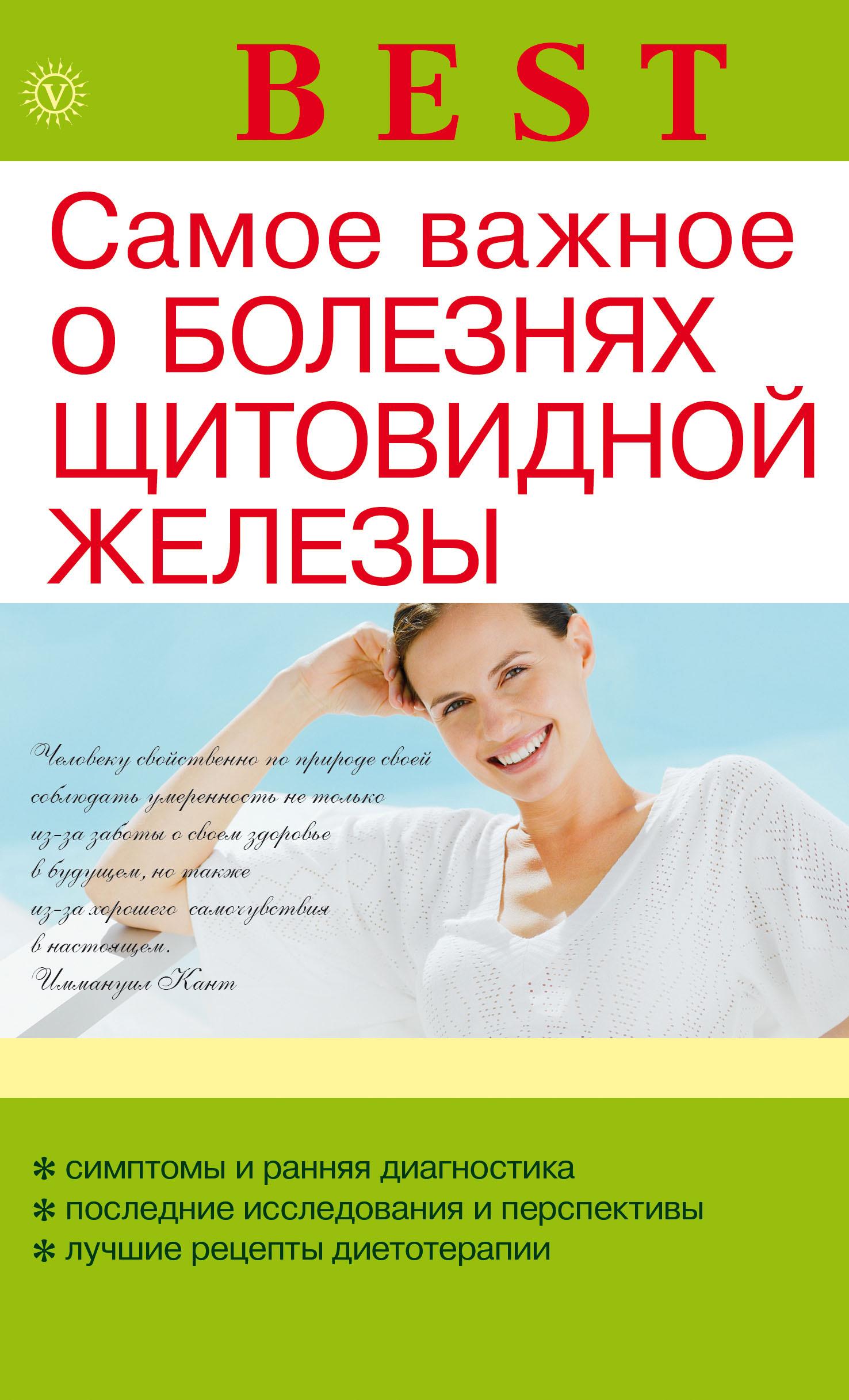 Наталья Данилова Самое важное о болезнях щитовидной железы наталья данилова 175 рецептов праздничного стола диабетика