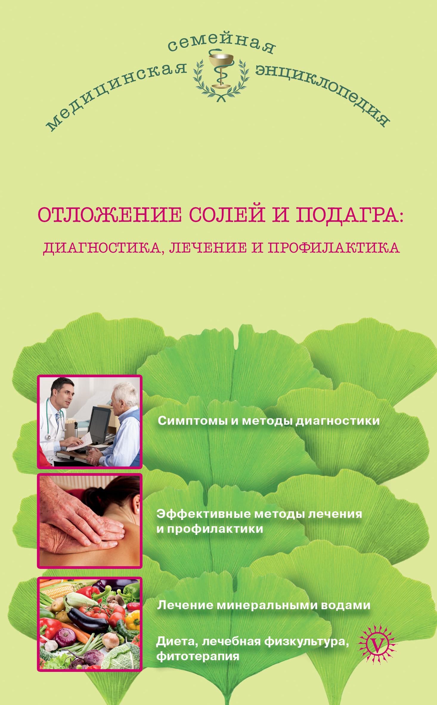 Инна Малышева Отложение солей и подагра. Лечение и профилактика отсутствует отложение солей профилактика и лечение