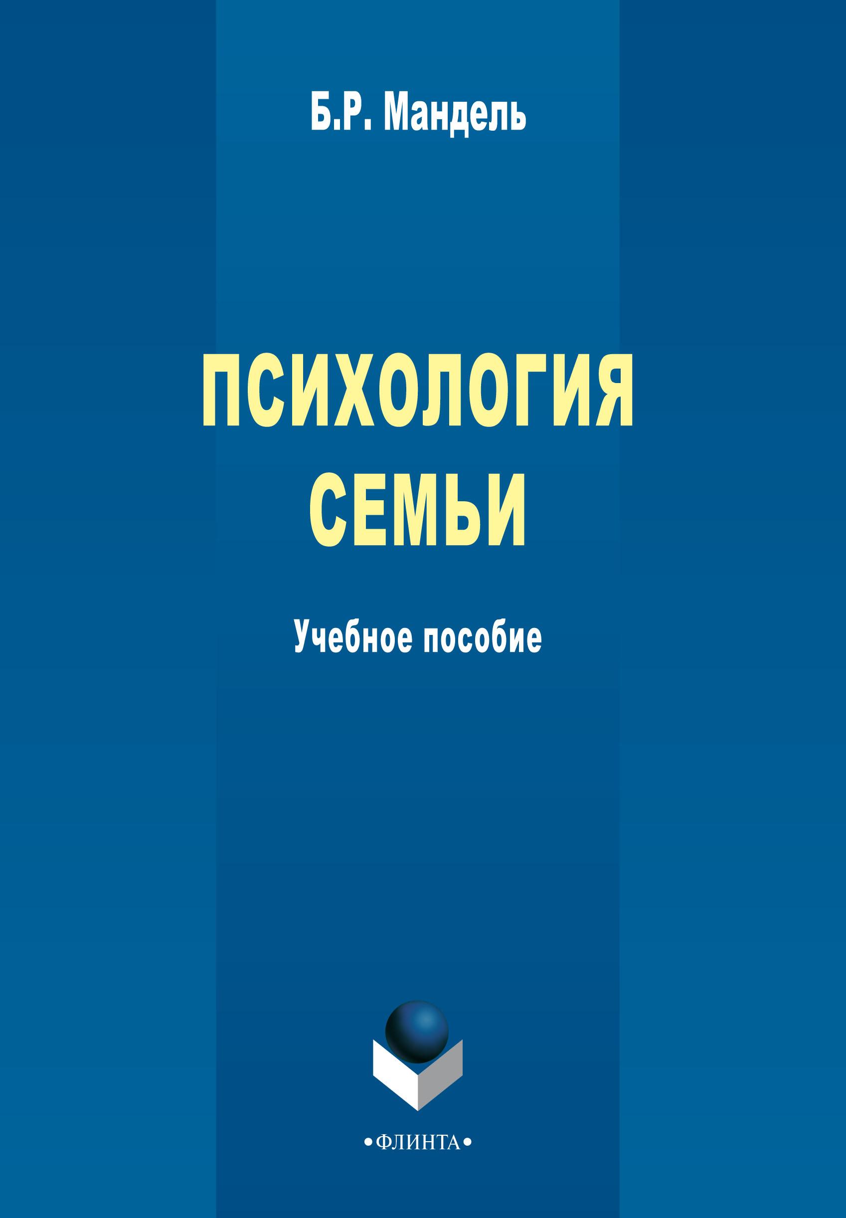 Б. Р. Мандель Психология семьи. Учебное пособие