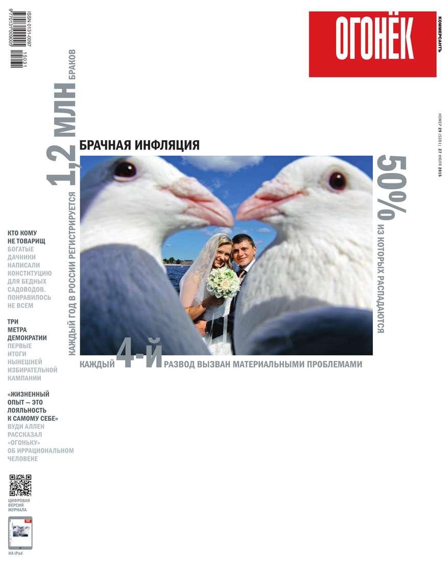 Редакция журнала Огонёк Огонёк 29-2015 редакция журнала огонёк огонёк 39 2015
