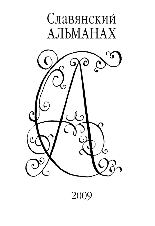 Коллектив авторов Славянский альманах 2009