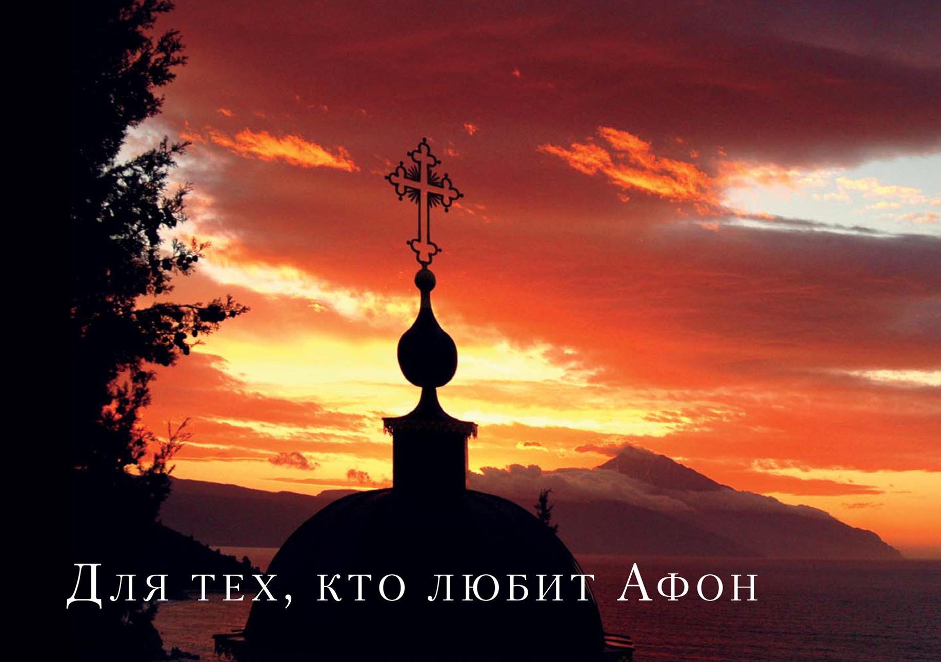 иеромонах Симон Для тех, кто любит Афон нарушевич руслан 12 советов для тех кто любим и любит