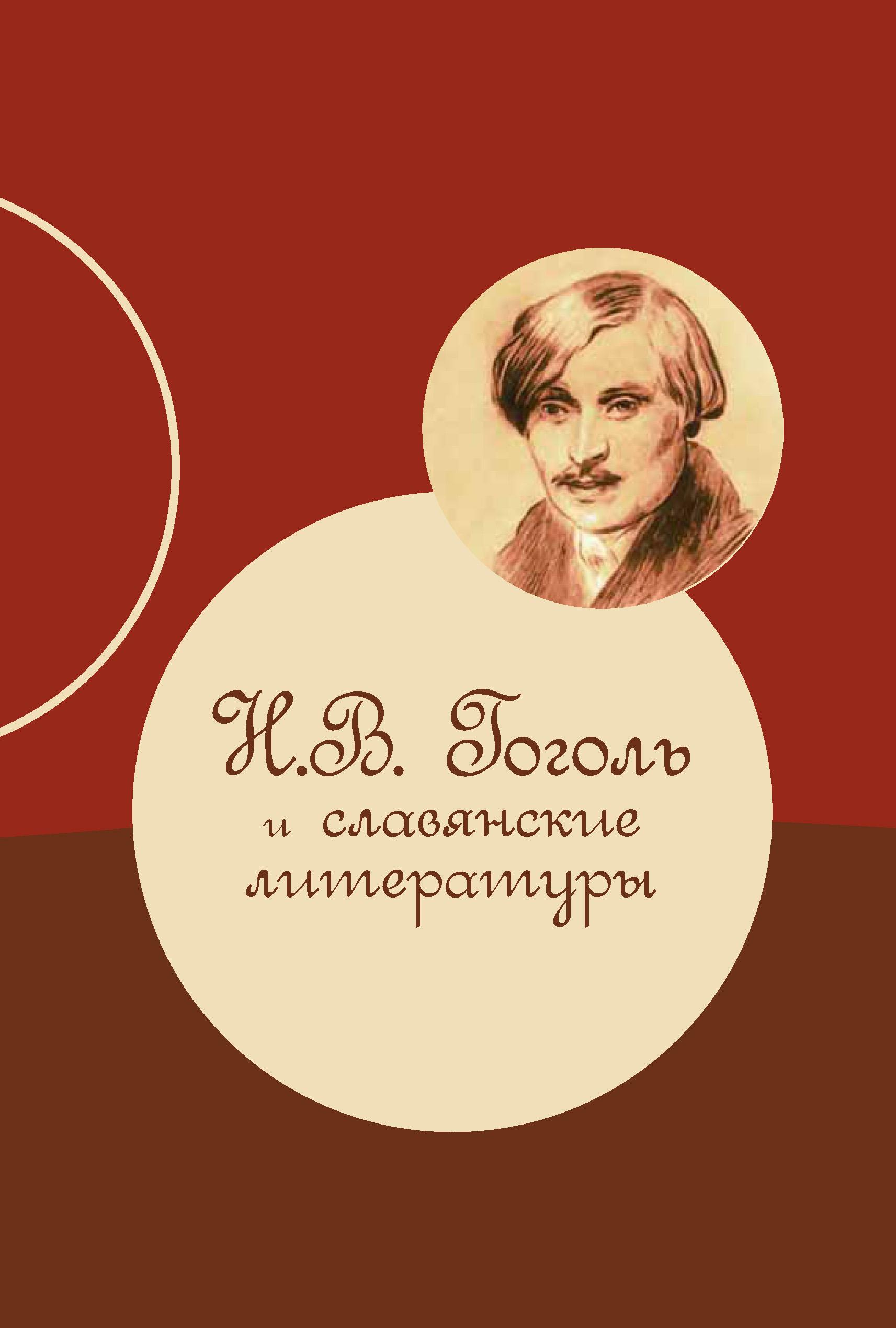 Коллектив авторов / Н. В. Гоголь и славянские литературы