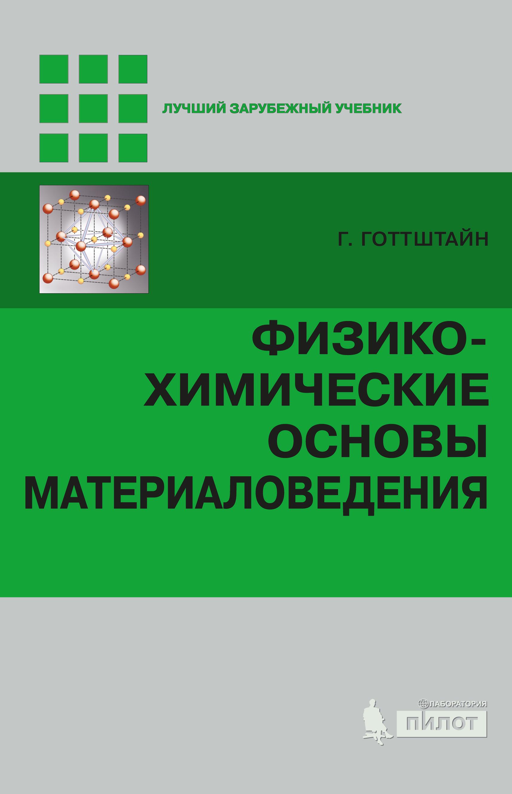 Гюнтер Готтштайн Физико-химические основы материаловедения толстые плёнки радиоэлектроники физико технические основы гетероструктурные среды